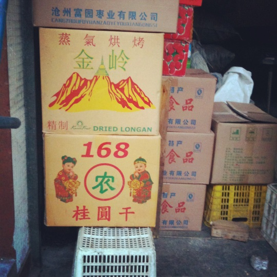 Dried fruit package designs, seen near the dried fruit wholesalers; taken with Instagram